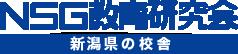 NSG教育研究会