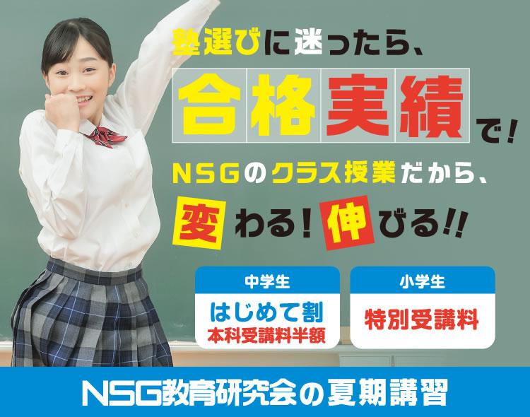塾選びに迷ったら、合格実績で!NSGのクラス授業だから、変わる!伸びる!!