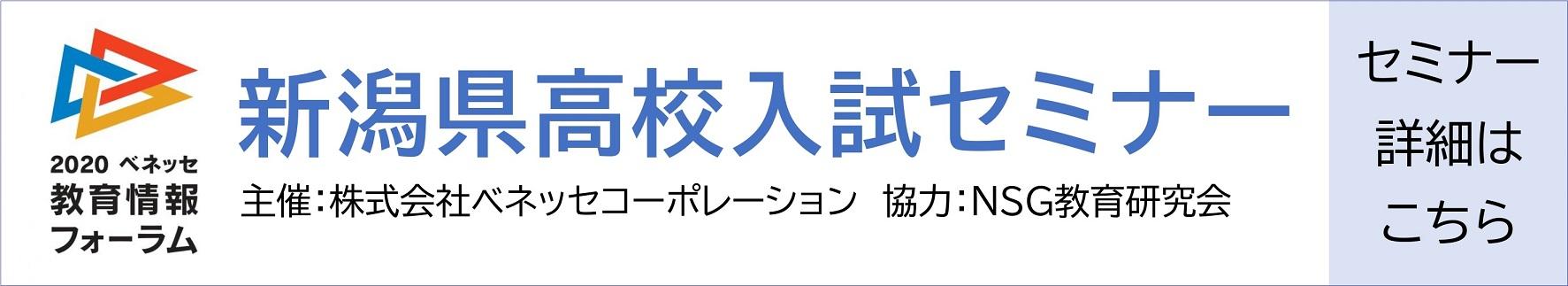 新潟県高校入試セミナー